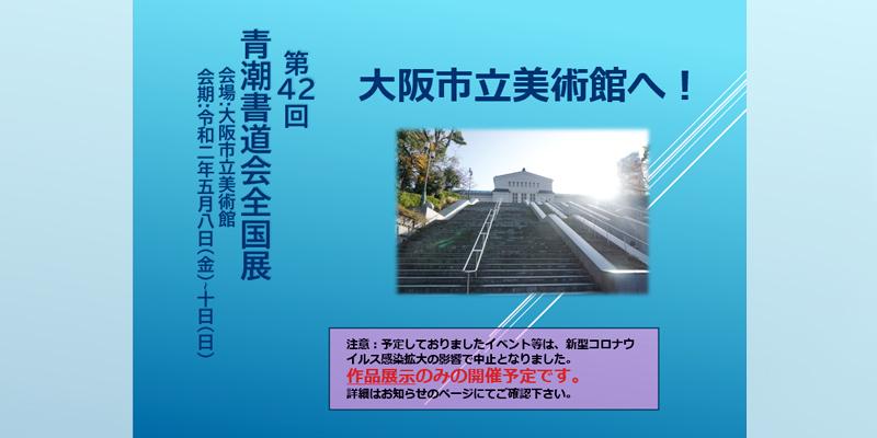 第42回青潮書道会全国展開催予定 イメージ画像