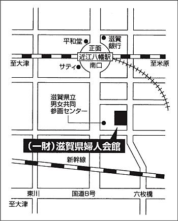 滋賀県婦人会館