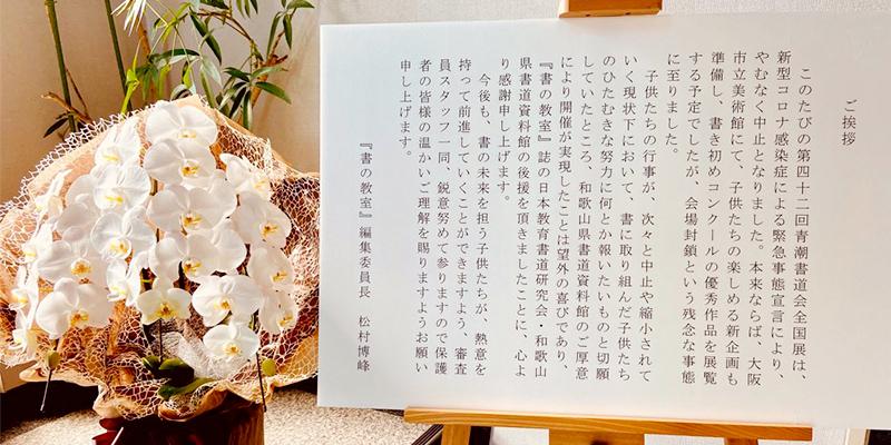 書初めコンクール展 開催報告 イメージ画像3