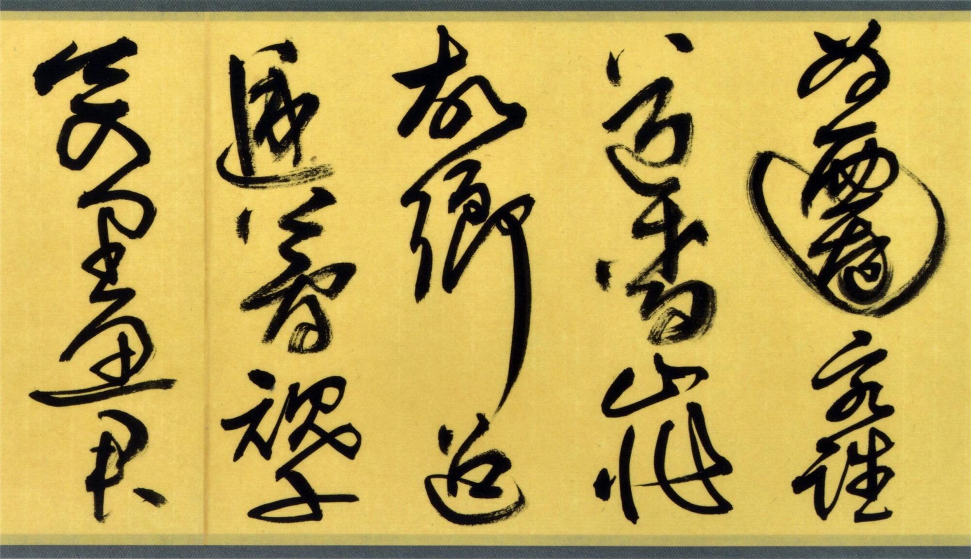 「懐李龍袞」井本 紫香 1