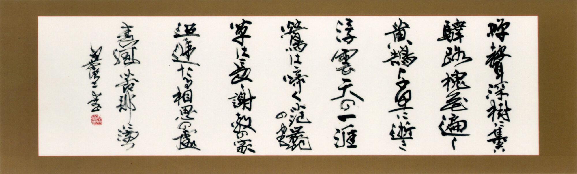 「王漁洋詩」岡田 契雪 1