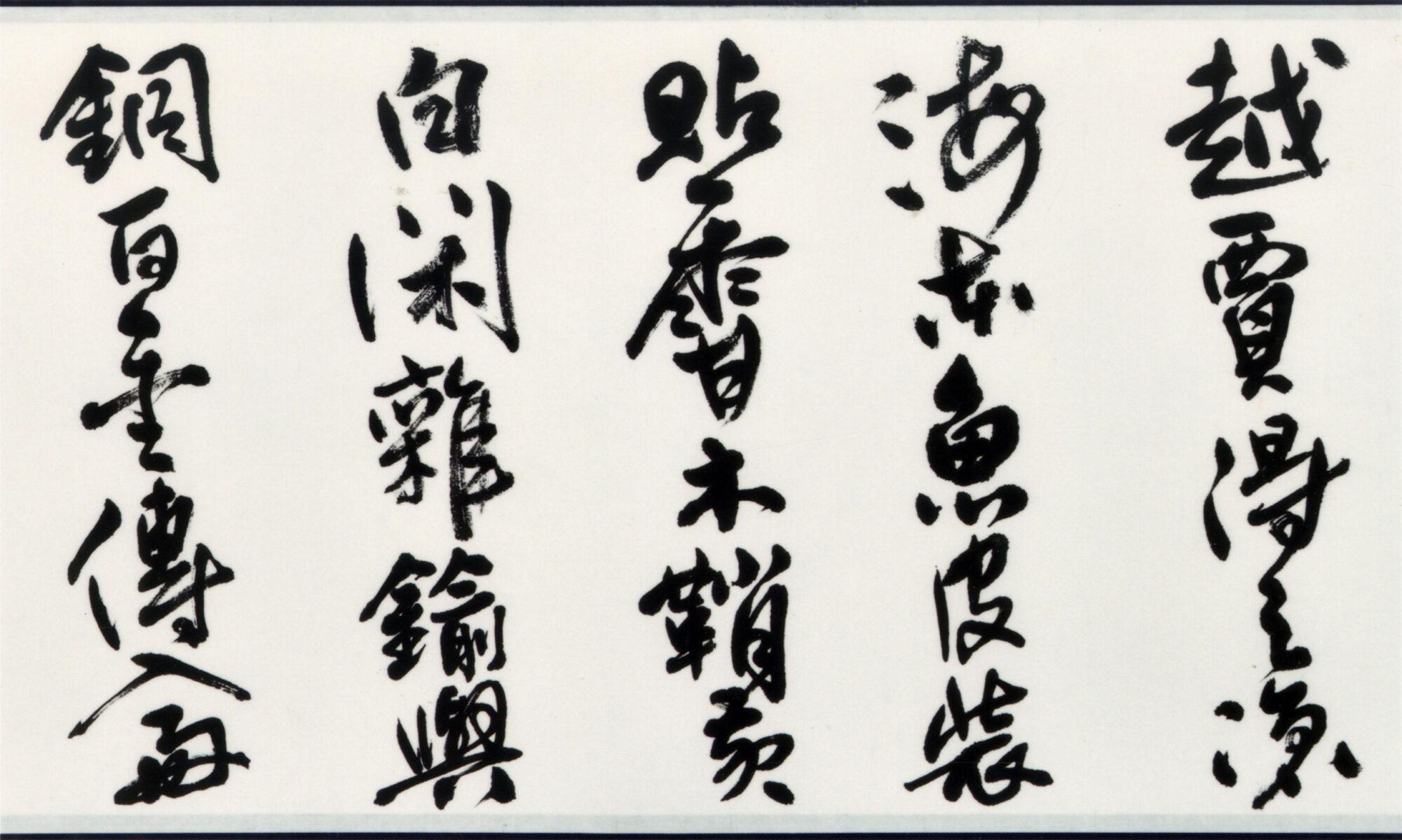 「日本刀歌」多和 璜仙 1