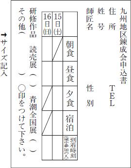 九州地区錬成会申込書
