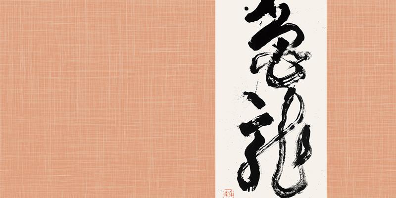 第43回青潮書道会全国展インターネット公開 イメージ画像2