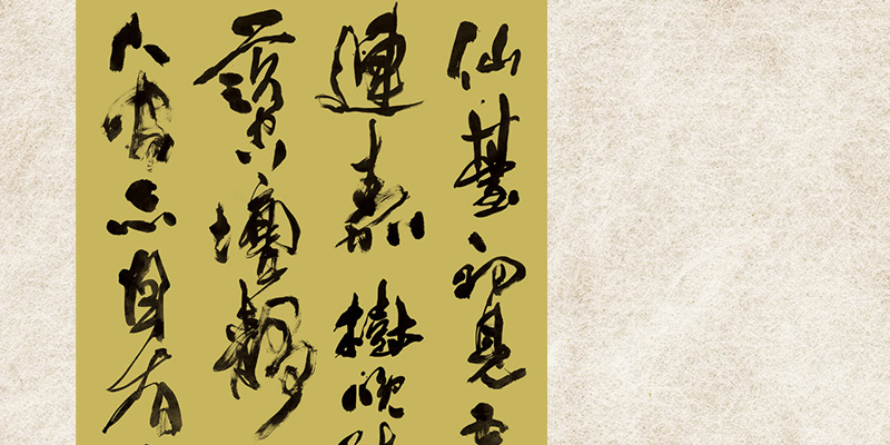 第43回青潮書道会全国展インターネット公開 イメージ画像6